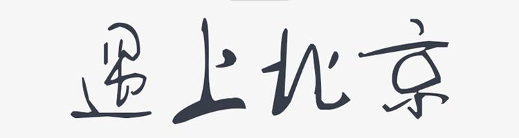 經典個性簽名字體