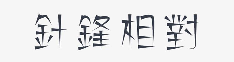 金梅美术工艺字体