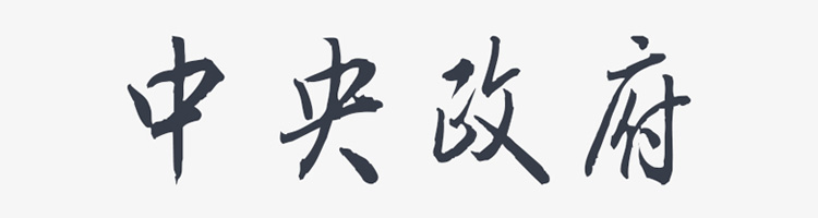 金梅草行书体