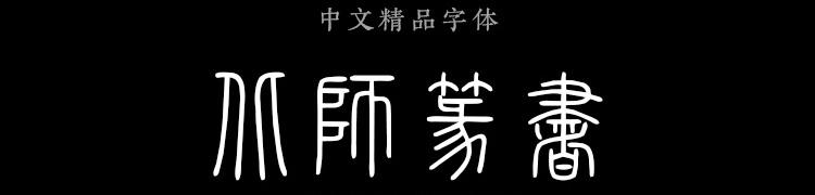 北师大说文小篆