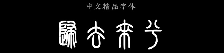 汉仪粗篆繁体