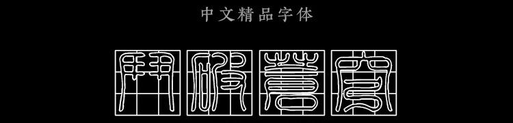 金梅印篆九宫空心