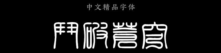 金梅印篆字国际码