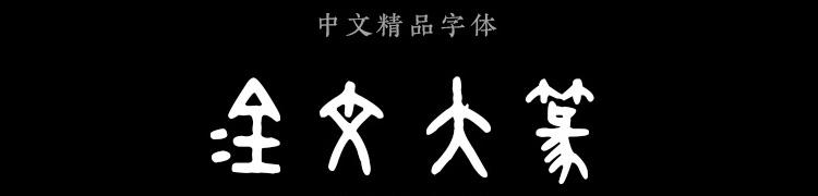 金文大篆体