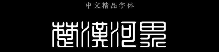 王汉宗印篆体繁