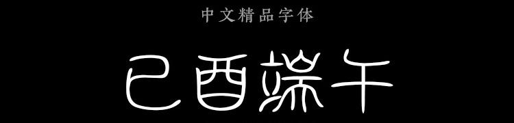 中国龙莹篆体