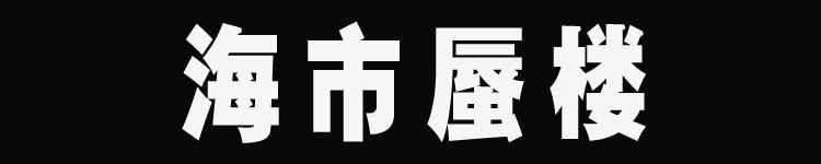 锐字云字库锐黑粗体GBK