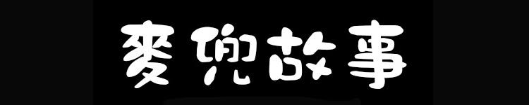 华康墨字体