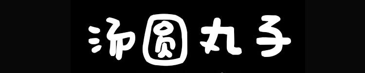 落落の汤圆 字体