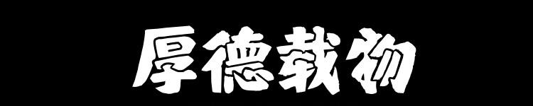 汉仪麒麟体简