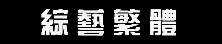 四通利方综艺繁体
