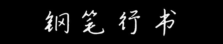 书体坊赵九江钢笔行书