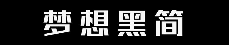 锐字锐线梦想黑简V1.0