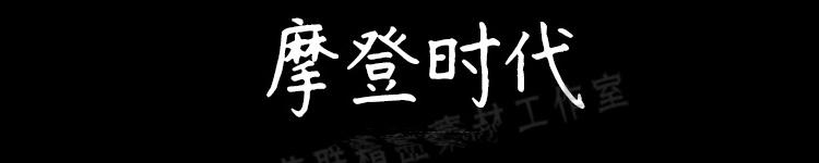 書體坊趙九江鋼筆楷書