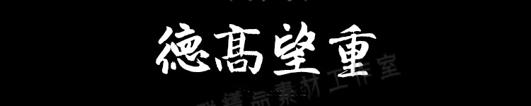 赵孟頫楷书
