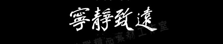 钟齐蔡云汉毛笔行书