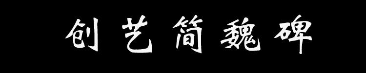 创艺简魏碑