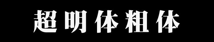 王汉宗超明体粗体