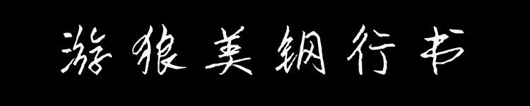游狼美鋼行書(簡)