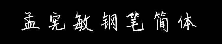 鐘齊孟憲敏鋼筆簡體
