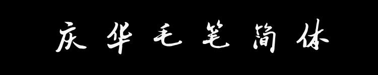 鐘齊王慶華毛筆簡體