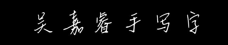 鐘齊吳嘉睿手寫字