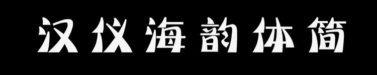 汉仪海韵体简