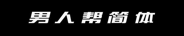 胡晓波男人帮简体