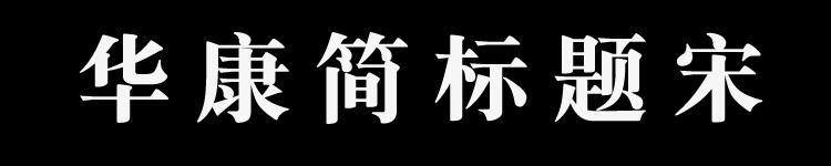 华康简标题宋