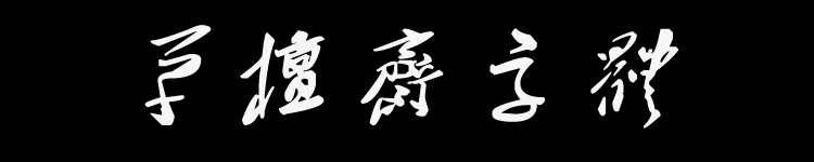 毛泽东字体