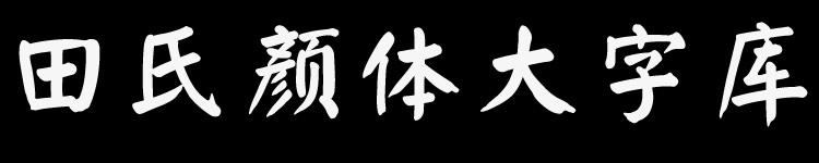 田氏顏體大字庫
