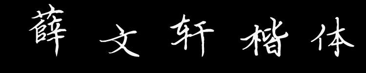 薛文軒鋼筆楷體