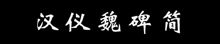 漢儀魏碑簡