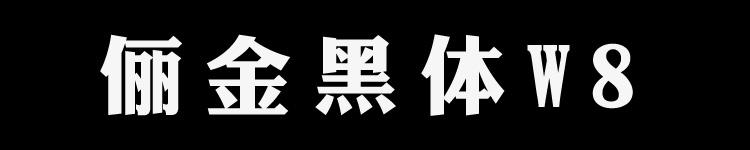 華康儷金黑體簡W8