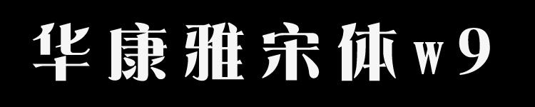 华康雅宋体简w9