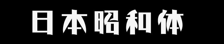 日本昭和體