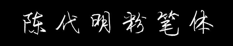 陳代明粉筆體演示版2