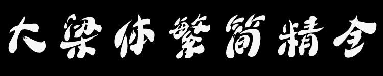大梁體繁簡精全2016版(6月版)