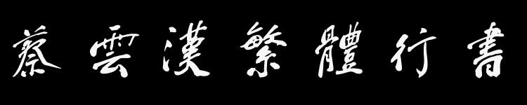蔡云汉繁体行书书法字体