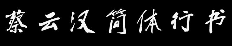 蔡云漢簡體行書書法字體