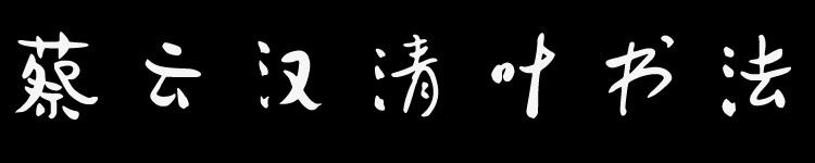蔡云漢清葉書法字體