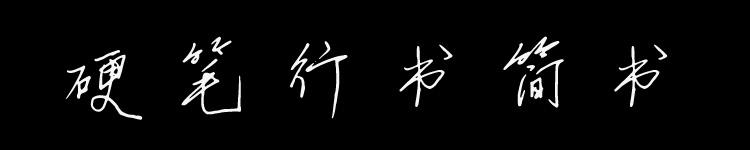 蔡云漢硬筆行書簡書法字體