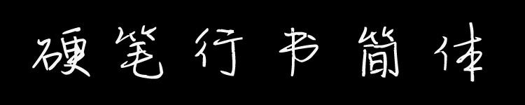 邢世新硬筆行書簡體-常規體3.0