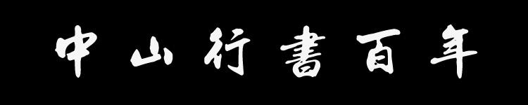 中山行書百年紀念版