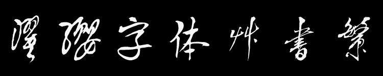 濯缨字体草书繁