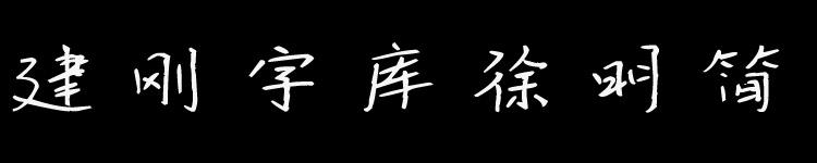 建刚字库徐明简体