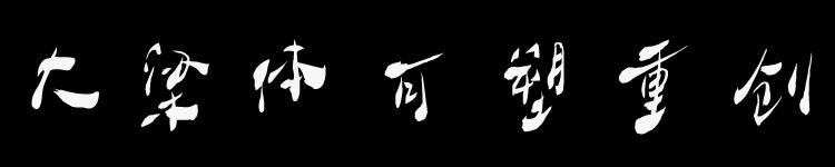 大梁体字库-可塑重创版