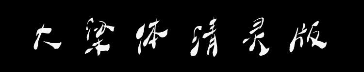 大梁體字庫-纖細-清靈版