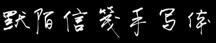 默陌信箋手寫體(更新)