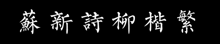 蘇新詩柳楷繁